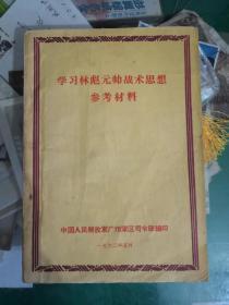 学习林彪元帅战术思想