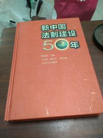 新中国法制建设50年