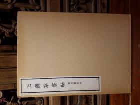 王铎草书帖-拟山园帖本/清雅堂精印/1965年版/原函套装/一函一册