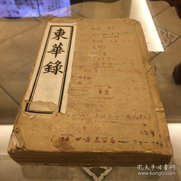 雍正东华录 王先谦编  清光绪25年石印本  白纸六册  线装书配本229