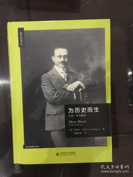 为历史而生:马克·布洛赫传