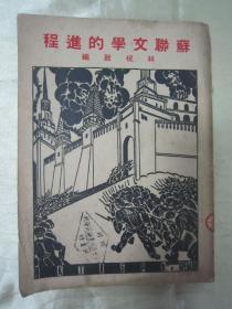 """极稀见民国初版一印""""精品新文学""""《苏联文学的进程》,林祝敔 编,32开平装一册全。""""开明书店""""民国二十八年(1939)六月,初版一印刊行,版本罕见,品如图!"""