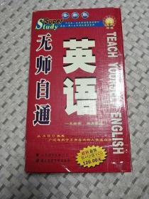 无师自通英语(VCD版)(2011版)(内有4盒12碟)(光盘全新)