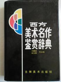 西方美术名作鉴赏辞典
