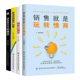正版全4册消费者行为心理学+把话说到客户心里+销售心理学+销售就是玩转情商 中国纺织出版社销售技巧书籍练口才和话术