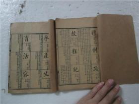 清末32开线装教科书《蒙学堂字课图说》存;卷二上册,卷四上册  共两册合售