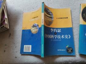 李约瑟与《中国科学技术史》