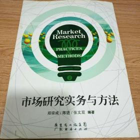 市场研究实务与方法