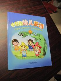 中科院幼儿英语(6)
