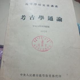 孔网孤本 考古学通论--50年代油印本  高等学校交流讲义中央人民政府高等教育部代印
