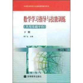数学学习指导与技能训练(共用基础平台)(下册)(修订版)