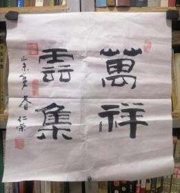 黄仁荣书法作品