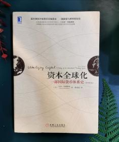 资本全球化 一部国际货币体系史(原书第2版)