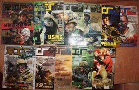 军工厂杂志12本合售