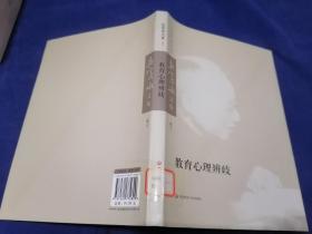 教育心理辨歧(孟宪承文集第7卷)
