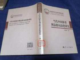 当代中国体育利益格局演化研究