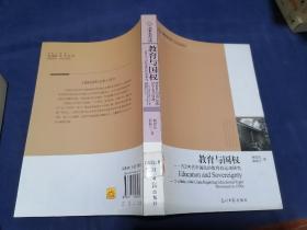 高校社科文库·教育与国权--1920年代中国收回教育权运动研究