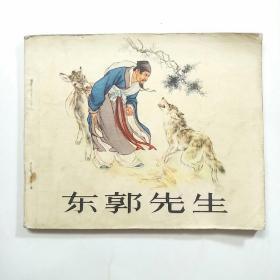 文革连环画:东郭先生(1972年2版1印)