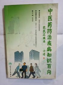 中医药防治疾病知识百问:农民工读本