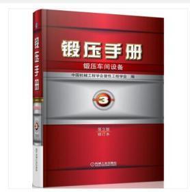 锻压手册:锻压车间设备(3 第3版 修订本)