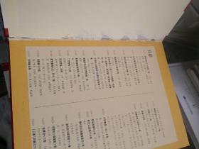 大连图书馆藏国家珍贵古籍名录图录