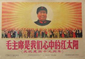 毛主席是我们心中的红太阳【庆祝建国十七周年】