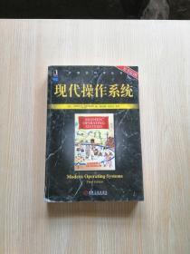 现代操作系统(第3版)
