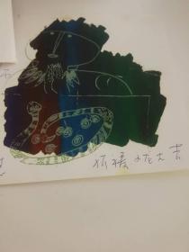 中央美术学院教师宋协伟版画贺卡