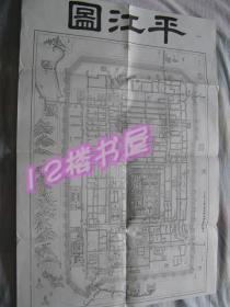 老地图--平江图(宽52.5公分高77公分)