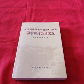 纪念杨虎城将军诞辰110周年学术研讨会论文选