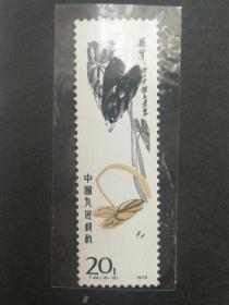 邮票T44齐白石作品选16-10(纸张泛黄)