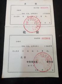 早期浙江省淳安县缴纳党费收据2张
