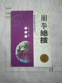 崩拳绝技——武当秘宗系列