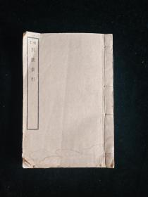 民国铅印【增订别號索引】全 一册  开明书店