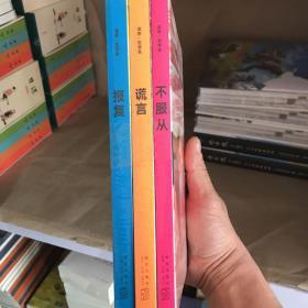 报复谎言。不服从。读库哲学系。三册套装。