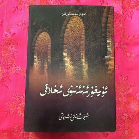 维吾尔族传统道德