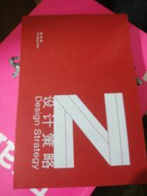 设计策略  赵佐良  签名本 正版现货0405S