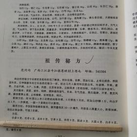 祖传秘方(延年益寿药酒配方)
