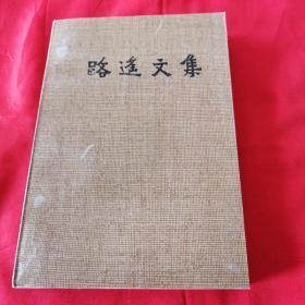路遥文集(第5卷)