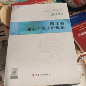 浙江省建设工程计价规则(2018版)