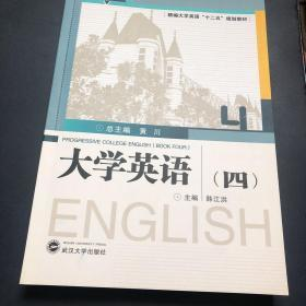 大学英语(四)