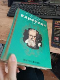 世界科学巨匠画传.一