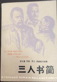《三人书简——高尔基、罗曼.罗兰、茨威格书信集》