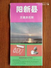 【旧地图】阳新县交通游览图   2开 湘图社1998年10月1版1印
