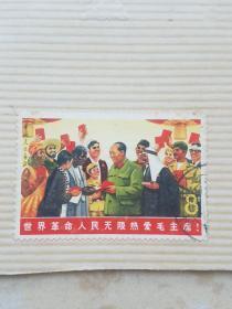 世界革命人民无限热爱毛主席邮票  【品好】
