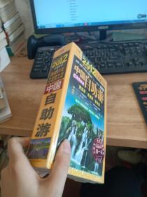 2012年中国自助游(全新升级第13版)