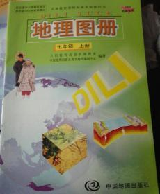 地理图册七年级上册