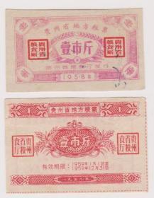 58年贵州地方粮票