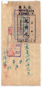 """食品专题----50年代发票单据------1952年江西省崇义县过埠镇工商联合会""""刘鸿发""""午饭发票(定额发票印花1张)"""