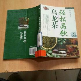 轻松品饮乌龙茶